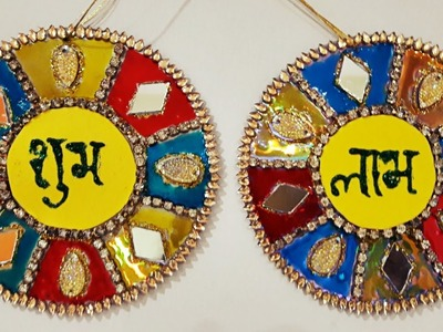 Shubh labh wall hangings with waste cds#Diwali gift ideas#diwali craft ideas#shubh and labh making