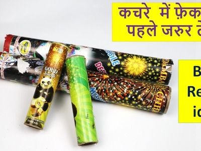 Waste material craft idea || Best out of waste || art and craft :crackers reuse