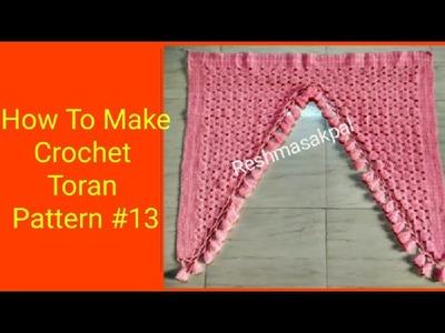 How To Make Cochet Toran Pattern#13. long woolan toran