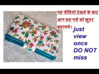 Double zipper - multi pockets - ladies purse making - phone case - cutting and stitching in hindi
