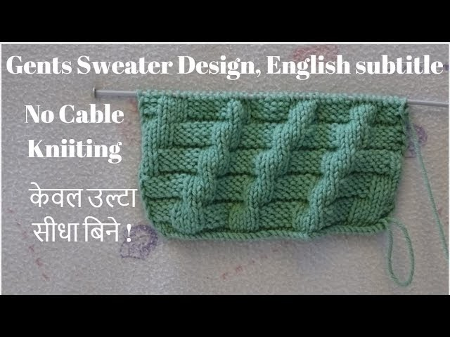 Gents sweater bunai    how to knit gents half sweater design in Hindi.