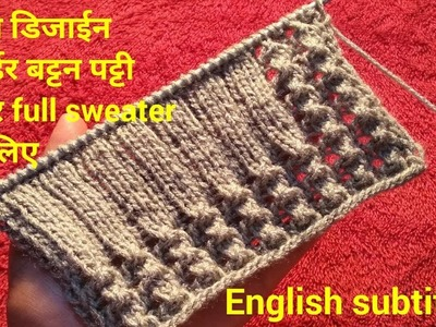 Knitting beautiful,new and Unique border. Design in Hindi English subtitles.