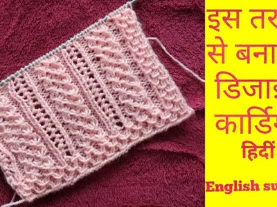Knitting designer cardigan||How to knit designer cardigan for Ladies in hindi english subtitles.