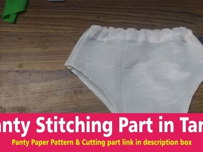 Baby dress cutting and stitching in tamil    Panty Stitching in Tamil   Tailoring Classes in Tamil