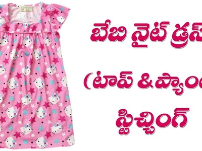 Baby night dress stitching easy method || Night Top & Night Pant stitching step by step @Part 191