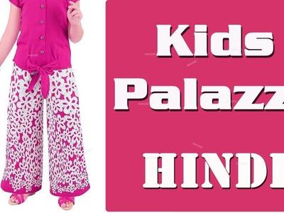 Kids palazzo pant cutting and stitching full tutorial in hindi