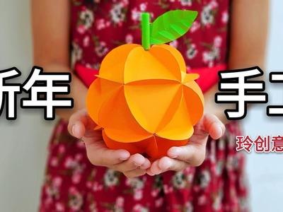 Diy craft tutorial~Lunar Chinese New Year craft *4K #HandyMum ❤❤