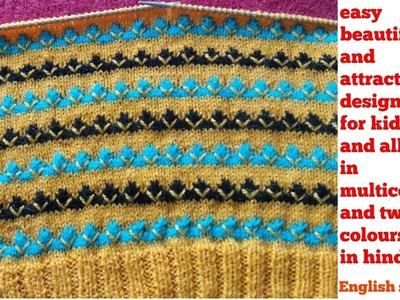 Easy beautiful and attractive knitting design in multicolors or two  in hindi (english subtitles).