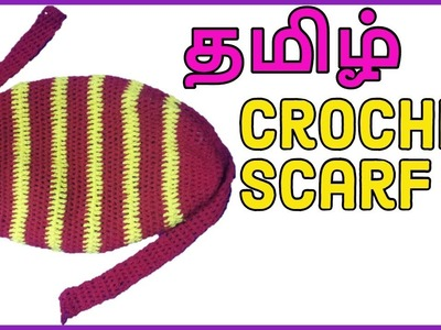 Tamil-How to Crochet Scarf | DIY Indian style Crochet Scarf for beginners