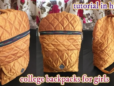 How to make fashionable college bag in hindi || how to make college backpacks for girls in hindi