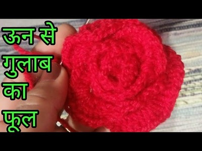 HOW To Make Rose of wool by  crochet । तोरण