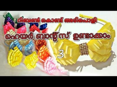 Ribbon Bow Hairband tutorial | DIY Partywear Hairbands| Hairband Making Malayalam - #03