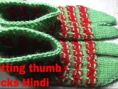 Easy Knitting Ladies Thumb Socks Hindi