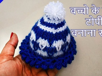 How to make a New Born Baby Hat | Nisixom Knitting Design