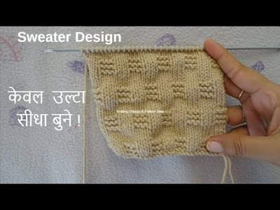 Knitting design for ladies and gents sweater 2019 in hindi.