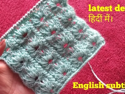 Latest knitting design for ladies sweater,cardigan,babies frock, border in hindi english subtitles.