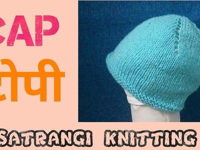 Simple Cap | Satrangi knitting