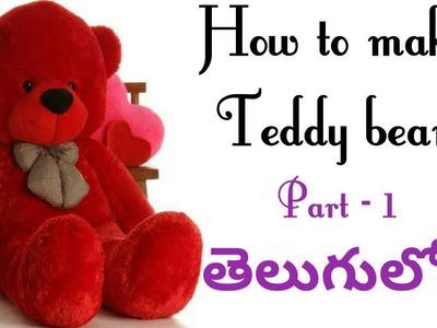 How to make teddy bear (part -1). Teddy bear making (handmade). soft toys