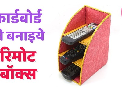 DIY Remote Storage Box from Cardboard | Sonali's Creations
