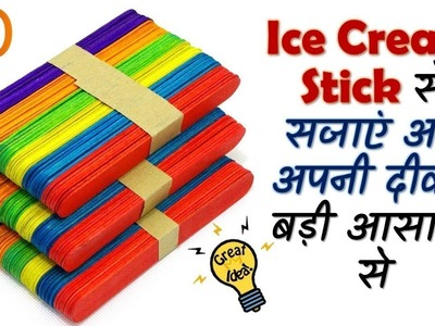 DIY UNIQUE & EASY Popsicle Stick Wall Hanging Idea I Popsicle Stick Craft Idea I Creative Diaries