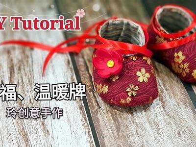 Baby Shoe tutorial【easy sewing】~FREE TEMPLATE DOWNLOAD 4~8 months*4K #HandyMum ❤❤