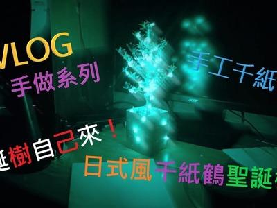 [Vlog] 聖誕樹DIY!日式風千紙鶴聖誕樹!