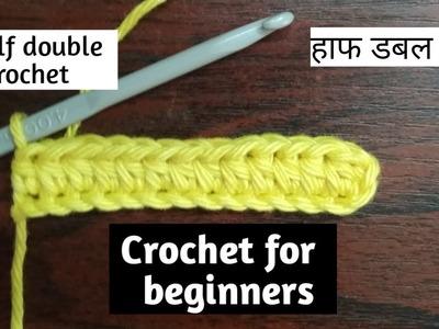 Basics of crochet -(Hindi)- Half Double crochet - Lesson#4 - हाफ डबल क्रोशे