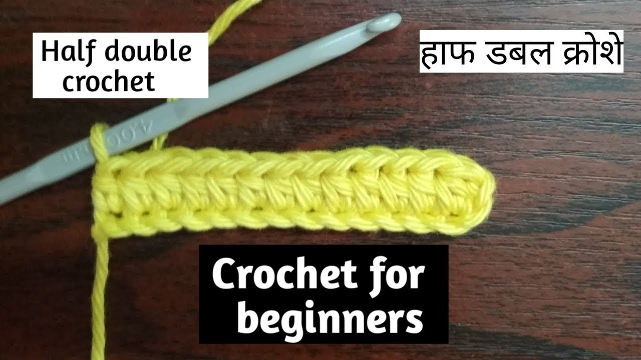 Basics of crochet -(Hindi)- Half Double crochet - Lesson#4 - हाफ डबल क्रोशे