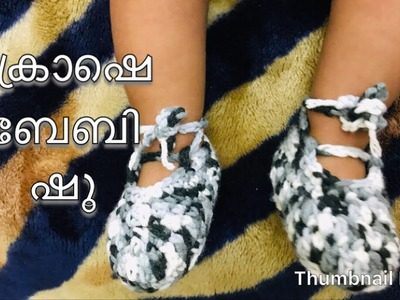 Crochet Baby Shoes in Malayalam