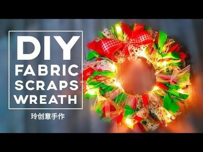 DIY Christmas craft   Diy fabric scraps wreath~Eco friendly  布碎作品分享 #HandyMum ❤❤