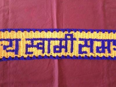 How to crochet  jay jay swami samarth toranpatti.in marathi. जय जय स्वामी समर्थ तोरणपट्टी.प्रकार 19