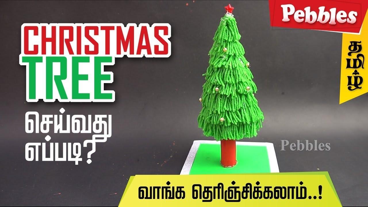 How to Make an Easy ullan thread  Christmas Tree | DIY Christmas Crafts