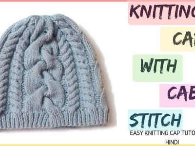 Knitting Cap In Hindi | Knitting Cap Pattern