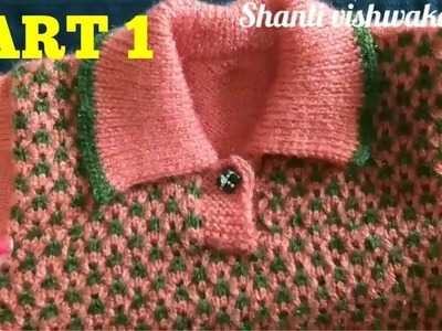 Knitting Design for two year old kid (part-1) #85| Knitting Pattern | sweater design in Hindi