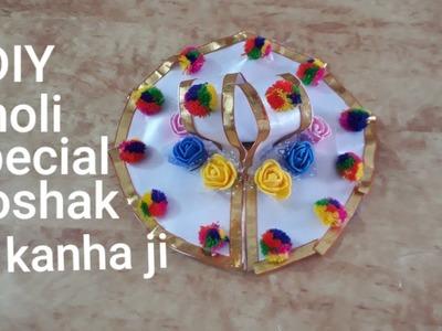 DIY holi special poshak for bal gopal | Holi special poshak for kanha ji | question bank