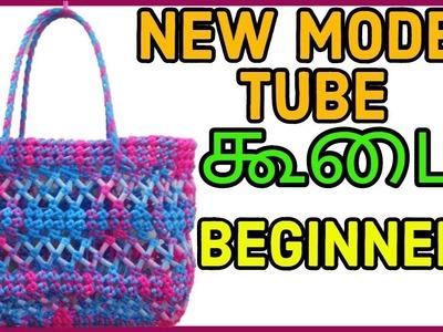 Tamil-New model Tube Koodai Tutorial for beginners in Tamil   Plastic wire Koodai