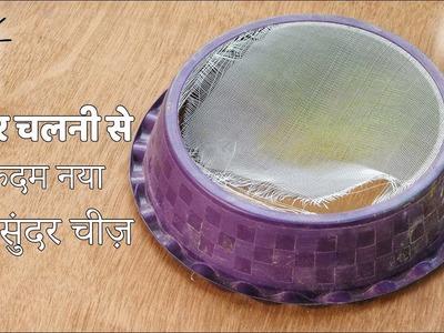 Best out of waste Atta Chalni Craft Idea | DIY Home Decor | Artkala