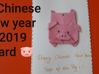 Chinese New year 2019 greeting card Easy l year of the pig card l 猪年