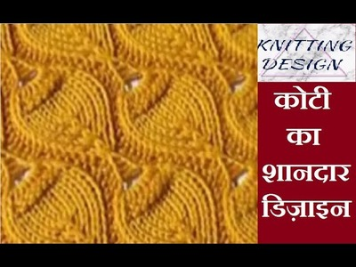 New knitting design.pattern #2 for cardigan, sweater, jacket, frock ||in hindi||