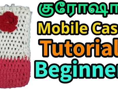Tamil- Easy Crochet Mobile cover tutorial for beginners | How to crochet mobile pouch diy