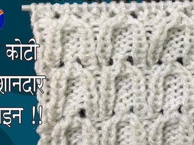 लेडी कोटी का डिज़ाइन New Beautiful Knitting pattern Design 2019