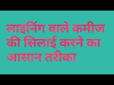Lining Kurta Stitching tutorial in Hindi Part-2