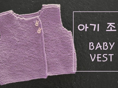 대바늘 아기 조끼 뜨기 2. knitting tutorial easy cute baby vest for beginners 2