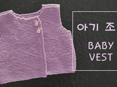 대바늘 아기 조끼 뜨기 2. knitting tutorial easy cute baby vest for beginners 2