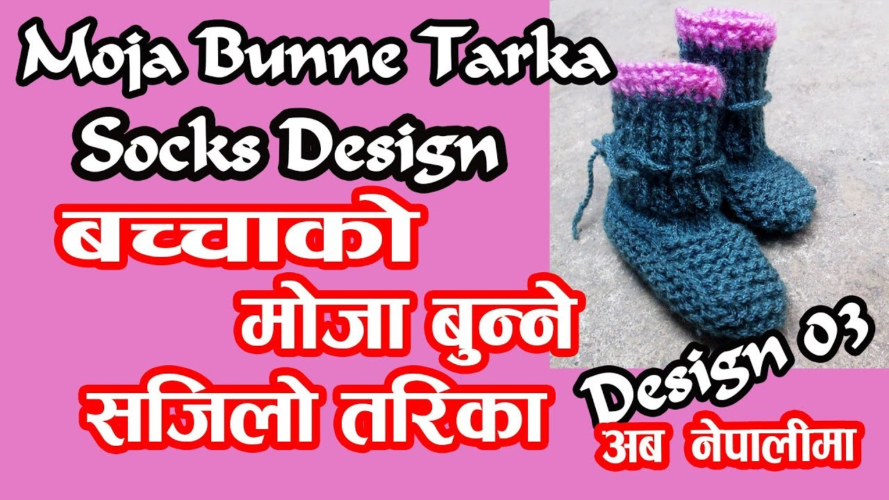 How to Knitting Baby Socks | Baby socks Design | Woolen socks for Baby | in Nepali | Design 03