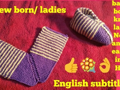 Baby booties knitting ||latest|| new and easy||ladies slipper|| new born in hindi english subtitles.