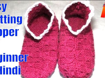Easy Knitting Slippers for beginners Hindi