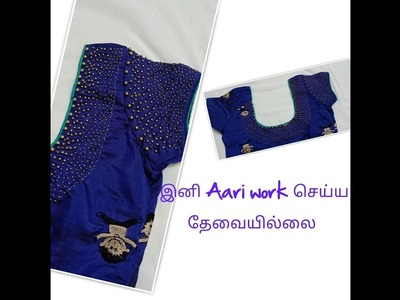 How to create your old blouse to designer blouse without aari needle in tamil