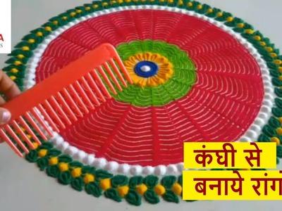 How to make Easy Beautiful Rangoli Design Using Comb   Rangoli With Comb Colours   Artopia Creatives