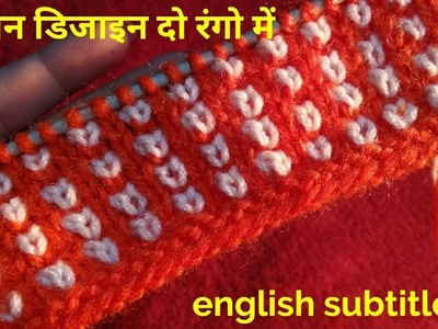Knitting design || latest|| two colours knitting design ||ladies||babies||hindi english subtitles.